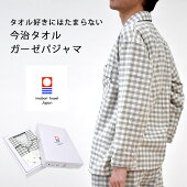 今治タオルパジャマメンズ紳士ML箱入りギフトボックス贈答品プレゼント父の日ガーゼパイル綿100%日本製あす楽対応柄グレーネイビー