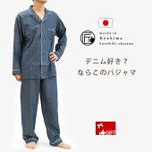 パジャマメンズ綿100%おしゃれ児島デニム衿付き前開き長袖長ズボン日本製父の日ギフトクリスマスあす楽対応