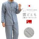 パジャマ メンズ 綿100% 雲ごこち 3重ガーゼ 暖か パジャマ「Kaimin Labo」日本製 秋 冬 長袖 長ズボン やわらか 快…