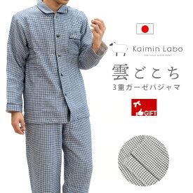 パジャマ メンズ 綿100% 雲ごこち 3重ガーゼ 暖か パジャマ「Kaimin Labo」日本製 秋 冬 長袖 長ズボン やわらか 快眠ラボ あす楽対応