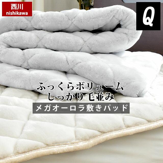 京都西川 あったか 毛布敷きパッド クイーン 「メガオーロラ」 ボリュームタイプ 敷パッド 冬用 160×205cm
