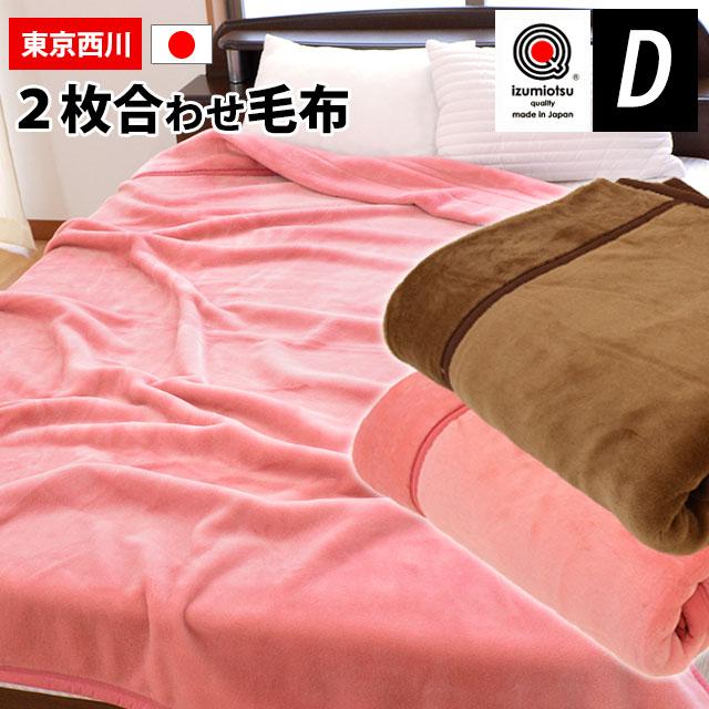 東京西川 アクリル 毛布 ダブル 日本製 抗菌加工 衿付き 2枚合わせ 無地カラー マイヤー毛布 180×210cm