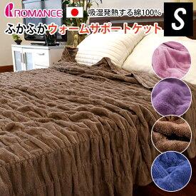 綿毛布 シングル 吸湿発熱 ウォームサポート ふかふかケット 布団の下に インナーケット 毛羽部分 綿100% 毛布 140×200cm 日本製 ロマンス小杉 あす楽対応 ポイント5倍