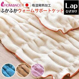 ロマンス小杉 ふかふかウォームサポートケット 綿100% あったか綿毛布 ひざ掛け 70×100cm 日本製 ブランケット お昼寝ケット あす楽対応