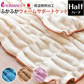 ロマンス小杉 ふかふかウォームサポートケット 綿100% あったか綿毛布 ハーフサイズ 140×100cm 日本製 ブランケット お昼寝ケット あす楽対応