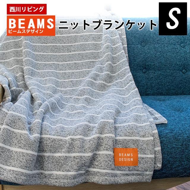春 ニットブランケット BEAMS ニットケット 毛布 シングル 140×200cm 洗える 毛布 ボーダー 西川リビング