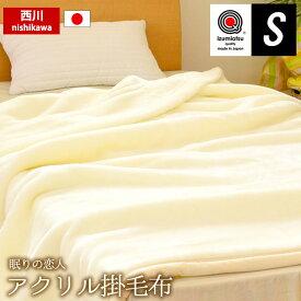 東京西川 ホワイト毛布 シングル 日本製 衿付き2枚合わせアクリルマイヤー ホワイト毛布 140×200cm 白い毛布 あす楽対応