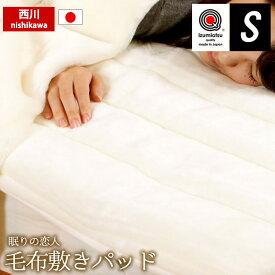 東京西川 敷きパッド シングル「眠りの恋人 ホワイト毛布敷きパッド」日本製 アクリル毛布 100×205cm 西川 毛布 無地 敷きパッド あす楽対応