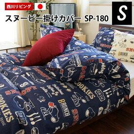 西川リビング 掛け布団カバー スヌーピー SP-180 シングル 150×210cm 日本製 かわいい PEANUTS あす楽対応