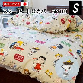 西川リビング 掛け布団カバー スヌーピー SP-163 シングル 150×210cm 日本製 かわいい PEANUTS