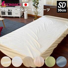ボックスシーツ セミダブル 30cm RCSセルピー 二重構造糸使用 BOXシーツ 日本製 ロマンス 120×200×30cm