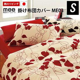 掛け布団カバー シングル mee ME03 北欧リーフ柄 日本製 西川リビング 150×210cm