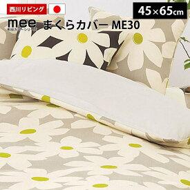 【ゆうメール送料無料】枕カバー 43×63cm用 日本製 西川リビング mee ME30 北欧リーフ&花柄 ピローケース