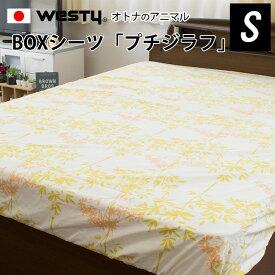 ボックスシーツ 北欧 シングル Westy「プチジラフ」 日本製 綿100% 100×200×25cm BOXシーツ アニマル おしゃれ かわいい