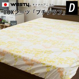 ボックスシーツ 北欧 ダブル Westy「プチジラフ」 日本製 綿100% 140×200×25cm BOXシーツ アニマル おしゃれ かわいい