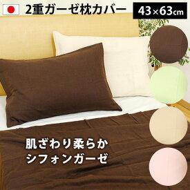 【ゆうメール送料無料】肌ざわり柔らか ふわふわシフォンガーゼ 枕カバー 2重ガーゼ 日本製 ピローケース 43×63cm