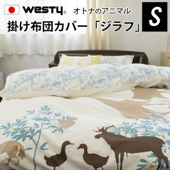掛け布団カバーシングルwesty「ジラフ」日本製綿100%布団カバーシングル150×210cm