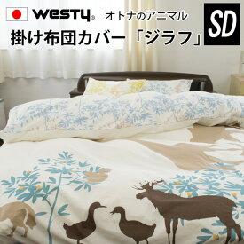 掛け布団カバー 北欧 セミダブル westy「ジラフ」日本製 綿100% 布団カバー 170×210cm アニマル かわいい おしゃれ