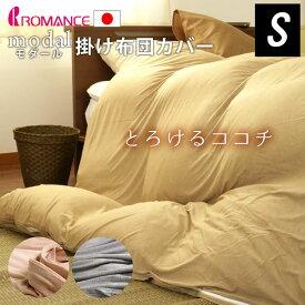 あったか 掛け布団カバー シングル 肌触りの良いモダールニット 150×210cm 吸湿発熱 「MIYABI」 ロマンス小杉 日本製 掛布団カバー 冬用 あす楽対応