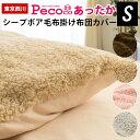 東京西川 あったか 掛け布団カバー シングル「ペココ pecoco」表フリース 衿裏もこもこシープ超ボア 150×210cm 掛布…