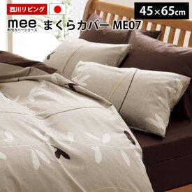 【ゆうメール送料無料】枕カバー 43×63cm用 日本製 西川リビング mee ME07 リーフ柄 北欧 ピロケース
