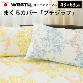 【ゆうメール送料無料】枕カバー 北欧 westy プチジラフ 日本製 綿100% ピローケース 43×63cm かわいい おしゃれ アニマル