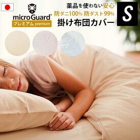 ミクロガード(R)掛け布団カバー シングル プレミアム 150×210cm 日本製 薬品を使わない 防ダニ100% 防ハウスダスト99% ポイント10倍