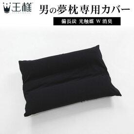 【ゆうメール送料無料】王様シリーズ 男の夢枕専用 別売りカバー 日本製 ポイント2倍