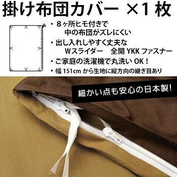 掛け布団カバーオーダーサイズ幅〜210cm×丈〜150cmFROM日本製掛けカバーYKK全開ファスナー【別注サイズ:代引不可】