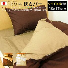【ゆうメール送料無料】FROM 幅70cm以上の大きめ枕用 枕カバー まくら 枕 ピローケース 封筒式 49×100cm