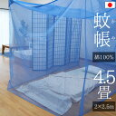 日本製 綿100% 蚊帳(かや)綿 4.5帖用:4.5畳用 吊り下げ 縦2×横2.5×高さ1.9m ロハスで自然な暮らし〔吊り手プレ…