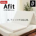 東京西川 Afit アフィット 三つ折り敷きふとん ダブル (8×140×201cm) 高反発 マットレス 体圧分散 敷き布団 圧縮タ…