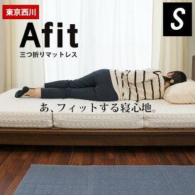 東京西川 Afit アフィット 三つ折りベッドマットレス シングル (13.5×97×196cm) 高反発 マットレス 体圧分散 敷き布団 圧縮タイプ【正規販売店】