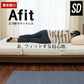 東京西川 Afit アフィット 三つ折りベッドマットレス セミダブル (13.5×120×196cm) 高反発 マットレス 体圧分散 敷き布団 圧縮タイプ【正規販売店】