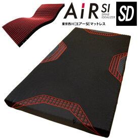 西川 エアー SI コンディショニングマットレス セミダブル 120×195×9cm AiR SI 東京西川 ポイント10倍 大型便 あす楽対応