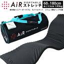 東京西川 エアー マットレス AiR ポータブル モバイルマット スリム 約60×180×厚さ3.5cm 専用バッグ付き 持ち運び …