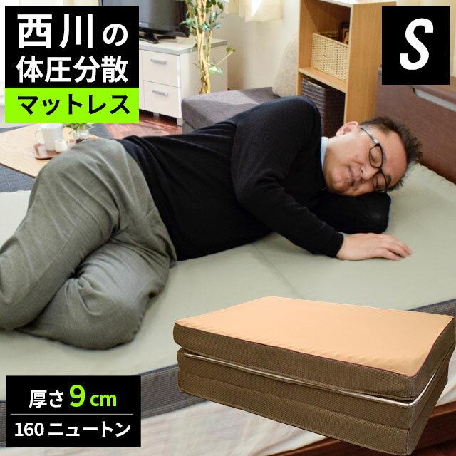 西川リビング ラクラ RAKURA 凸凹タイプ 体圧分散 三つ折り敷布団 シングル 97×200×9cm 健康敷き布団 マットレス ポイント10倍 大型便 あす楽対応