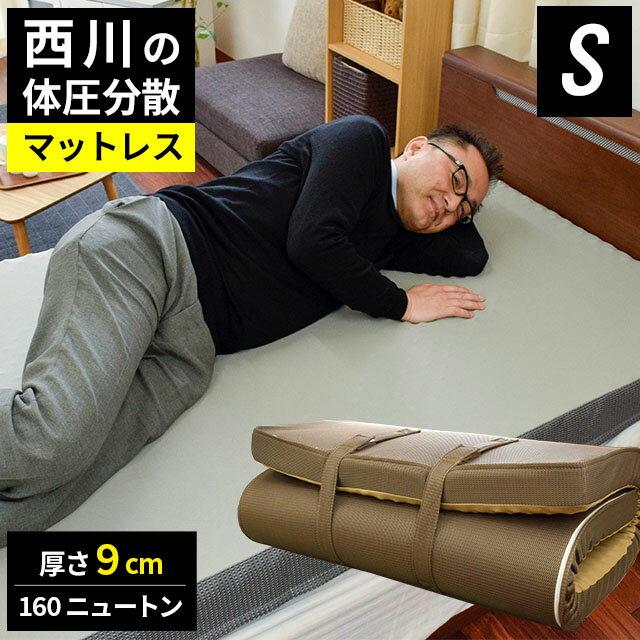 体圧分散 健康敷きふとん シングル 西川リビング ラクラ 凸凹タイプ 敷布団 97×200×9cm マットレス ポイント10倍 大型便 あす楽対応