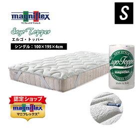 マニフレックス エルゴトッパー シングル 100×195×4cm 高反発 オーバーレイ ベッドパッド【正規販売店】あす楽対応