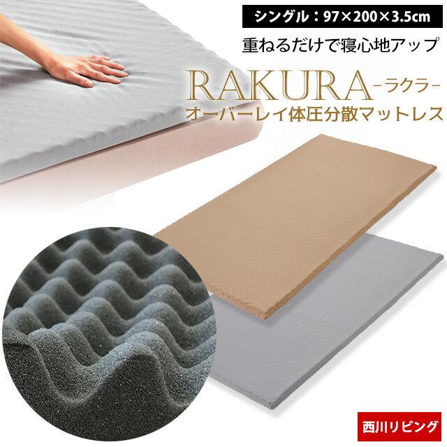 西川リビング RAKURA オーバーレイ マットレス シングル 健康敷きふとん ラクラ 今ある敷布団の上に乗せるだけで寝心地改善 97×200×厚さ3.5cm ポイント10倍 中型便 あす楽対応