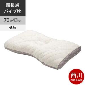西川 ファインスムース ファインクオリティ 備長炭パイプ枕 70×43cm 日本製 FA6010 配色L 低め 【2020AW】