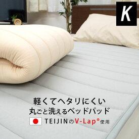 軽いのにヘタりにくい 丸ごと洗える ベッドパッド キング 日本製 テイジン V-Lap®使用 180×200cm 寝心地アップ 敷きパッド ベッドパッド 側生地 綿100%ニット