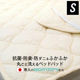 ふっくらボリューム 洗えるベッドパッド シングル 約100×200cm 中綿ふっくら 厚み約2cm 日本製 テイジン 帝人 防ダニ 抗菌 防臭 オールシーズン対応 マイティトップ 丸洗い可能 敷きパッド 側生地 綿100% あす楽対応