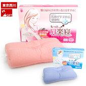 東京西川医師がすすめる健康枕「もっと肩楽寝」約50×34cm洗える枕ウォッシャブル