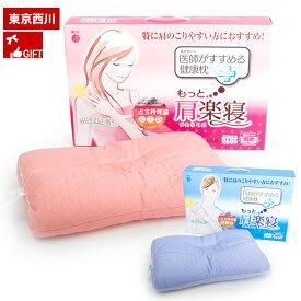 東京西川 枕 医師がすすめる健康枕「もっと肩楽寝」洗える枕 パイプまくら ウォッシャブル 高さ調節枕 健康枕 肩楽寝 あす楽対応 ポイント5倍