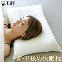 新・王様の快眠枕 しっかり&やわらか超極小ビーズ枕 約58×38×9cm 3重ガーゼピロケース付 誕生日 母の日 クリスマス…