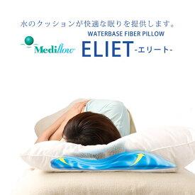 ウォーター枕 Mediflow ELITE「メディフロー エリート」ウォーターベースファイバーピロー 水を使って高さ調節 冷たい枕ではありません ポイント10倍 あす楽対応