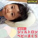 ジェルトロン ベビー枕 ドーナツ型 ベビー まくら 赤ちゃん用 新生児 こども 日本製 正規品【専用カバーのおまけ付】…