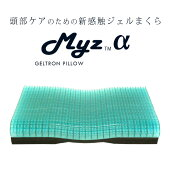 GELTRON日本製ジェルトロン枕「MyzCareマイズケア」60×33cm(やや低め〜高め)枕まくら体圧分散頭部ケアギフト肩こり介護用頭痛寝返り送料無料あす楽対応ポイント10倍