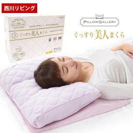 西川リビング ピローギャラリー 「ぐっすり美人まくら」 約38×52cm ピンク 高さ調節可能 やわらかい 枕 ポイント10倍